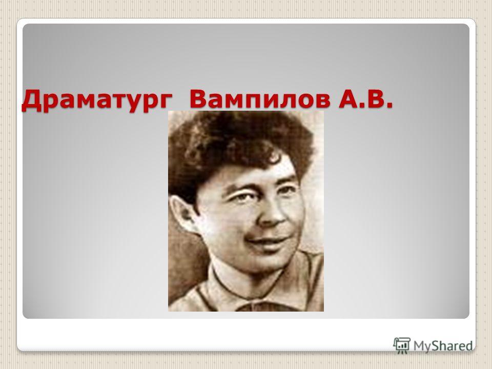 Драматург Вампилов А.В.