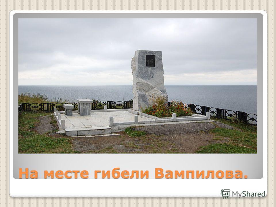 На месте гибели Вампилова.