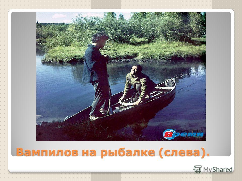 Вампилов на рыбалке (слева).