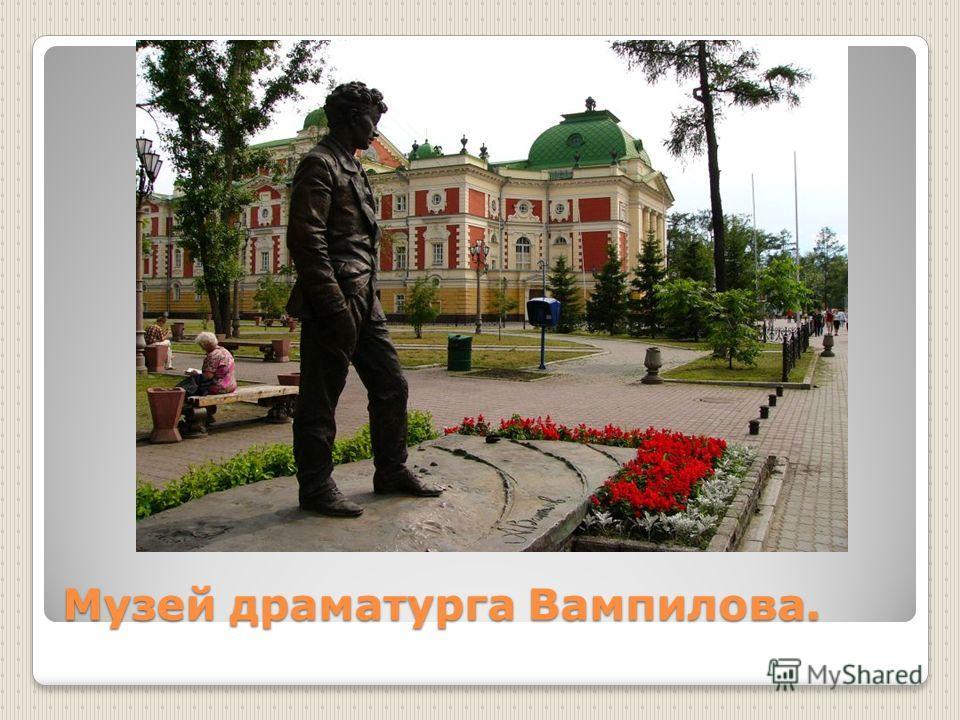 Музей драматурга Вампилова.