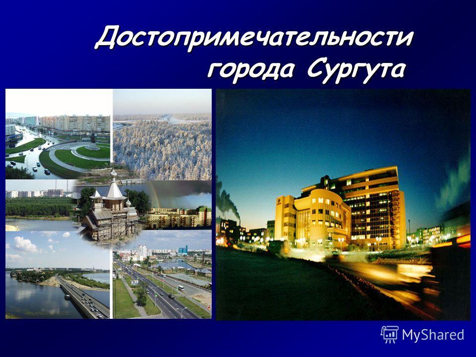 Достопримечательности города Сургута Достопримечательности города Сургута