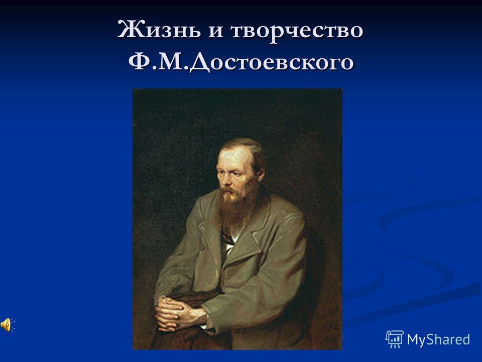 Жизнь и творчество Ф.М.Достоевского
