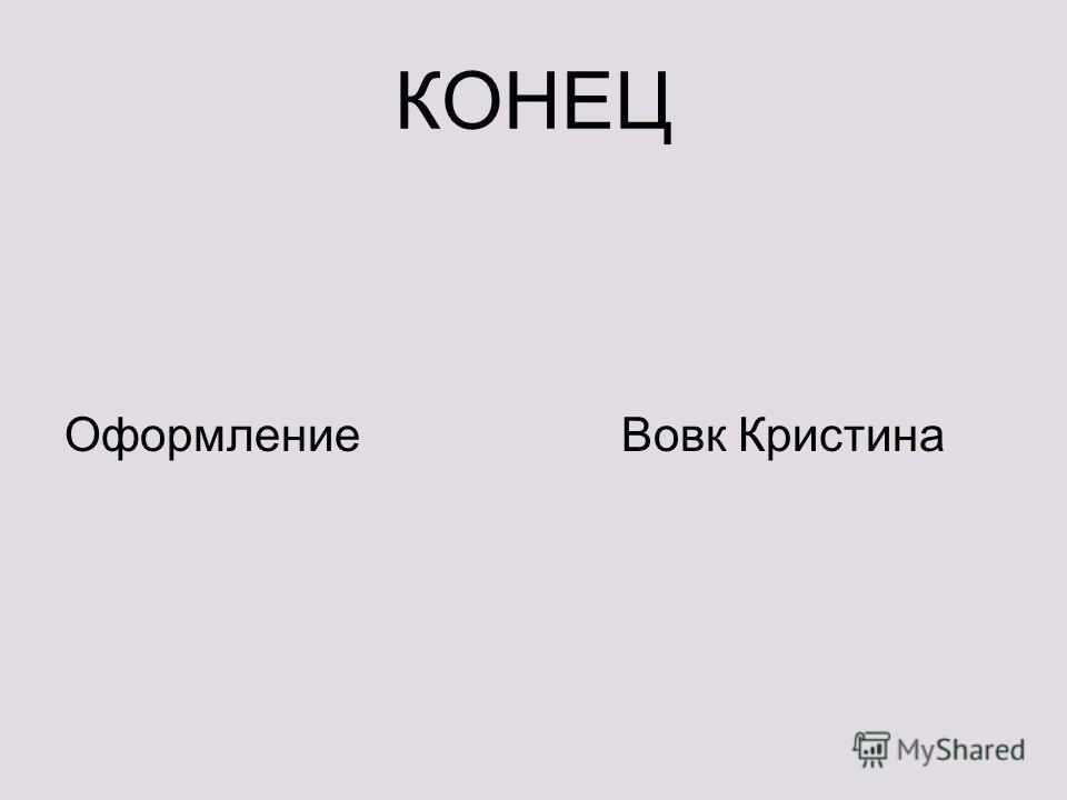 КОНЕЦ Оформление Вовк Кристина