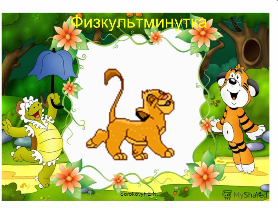 Sorokovyh E.N.16 Физкультминутка