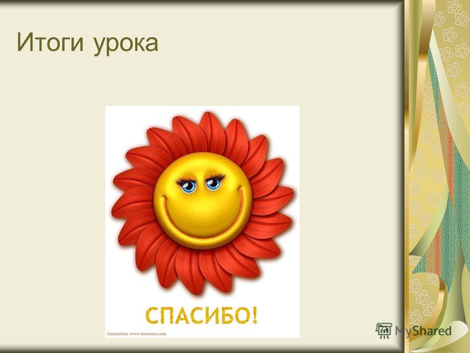 Sorokovyh E.N.21 Итоги урока