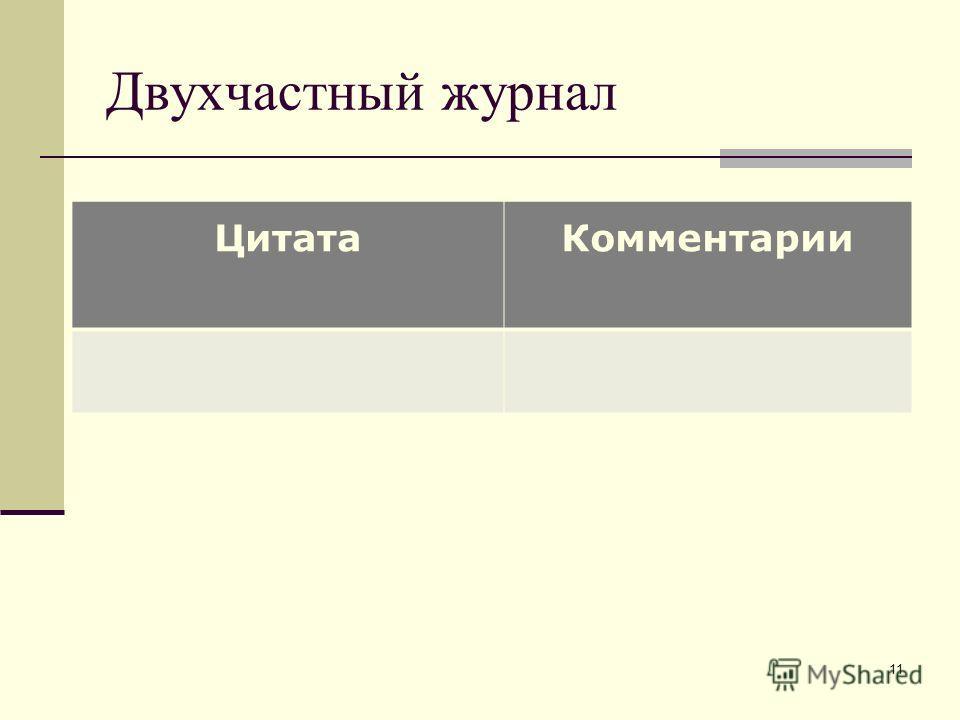 Двухчастный журнал ЦитатаКомментарии 11