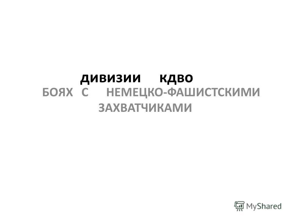 дивизии кдво БОЯХ С НЕМЕЦКО-ФАШИСТСКИМИ ЗАХВАТЧИКАМИ