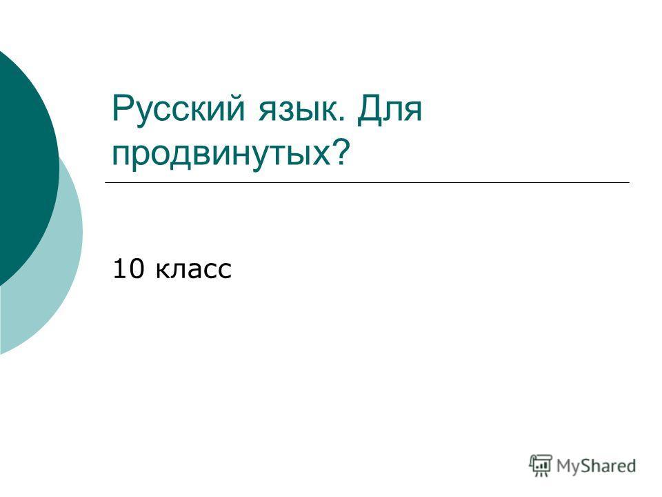 Русский язык. Для продвинутых? 10 класс