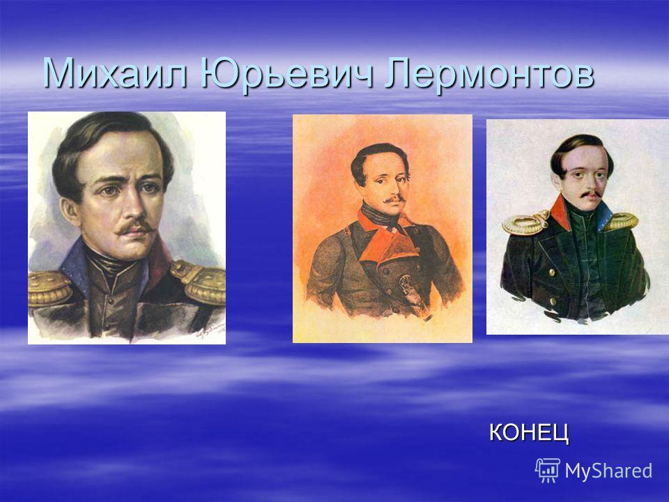 Михаил Юрьевич Лермонтов КОНЕЦ