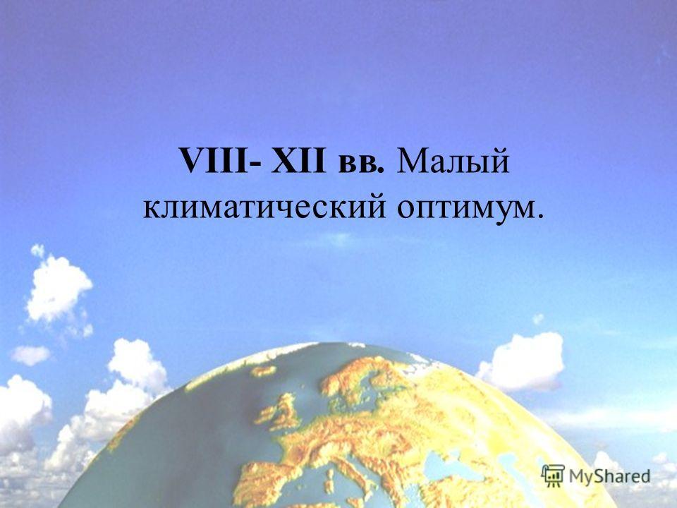 VIII- XII вв. Малый климатический оптимум.
