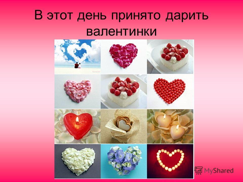 В этот день принято дарить валентинки