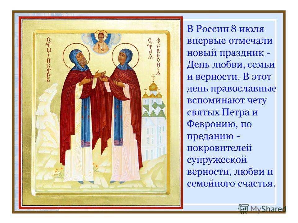 Поздравления о любви семье и верности петре и февронии