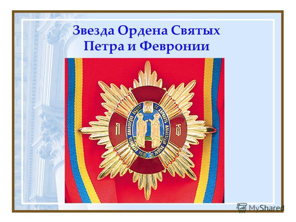 Звезда Ордена Святых Петра и Февронии