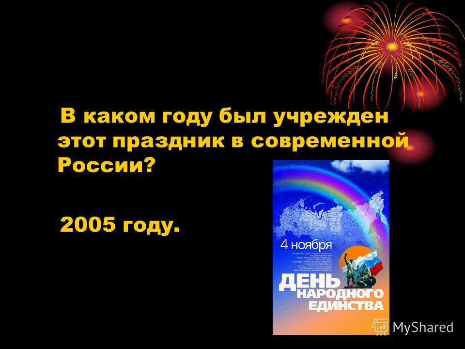 В каком году был учрежден этот праздник в современной России? 2005 году.