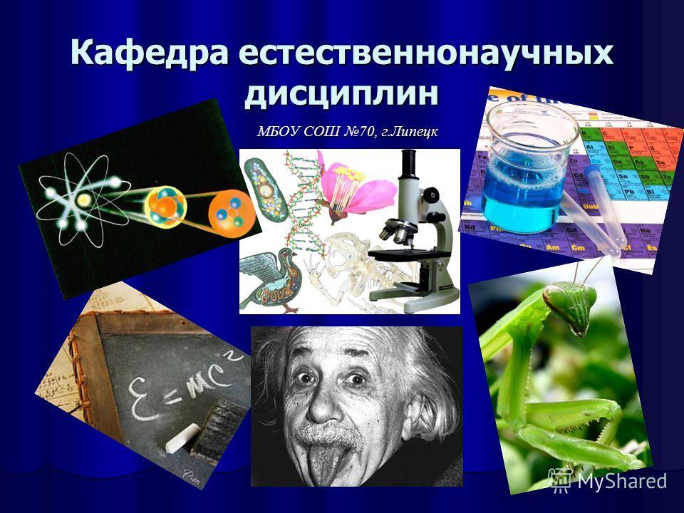Кафедра естественнонаучных дисциплин МБОУ СОШ 70, г.Липецк