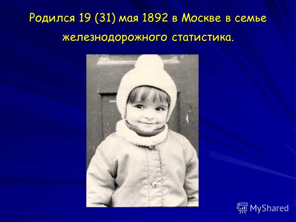 Родился 19 (31) мая 1892 в Москве в семье железнодорожного статистика.