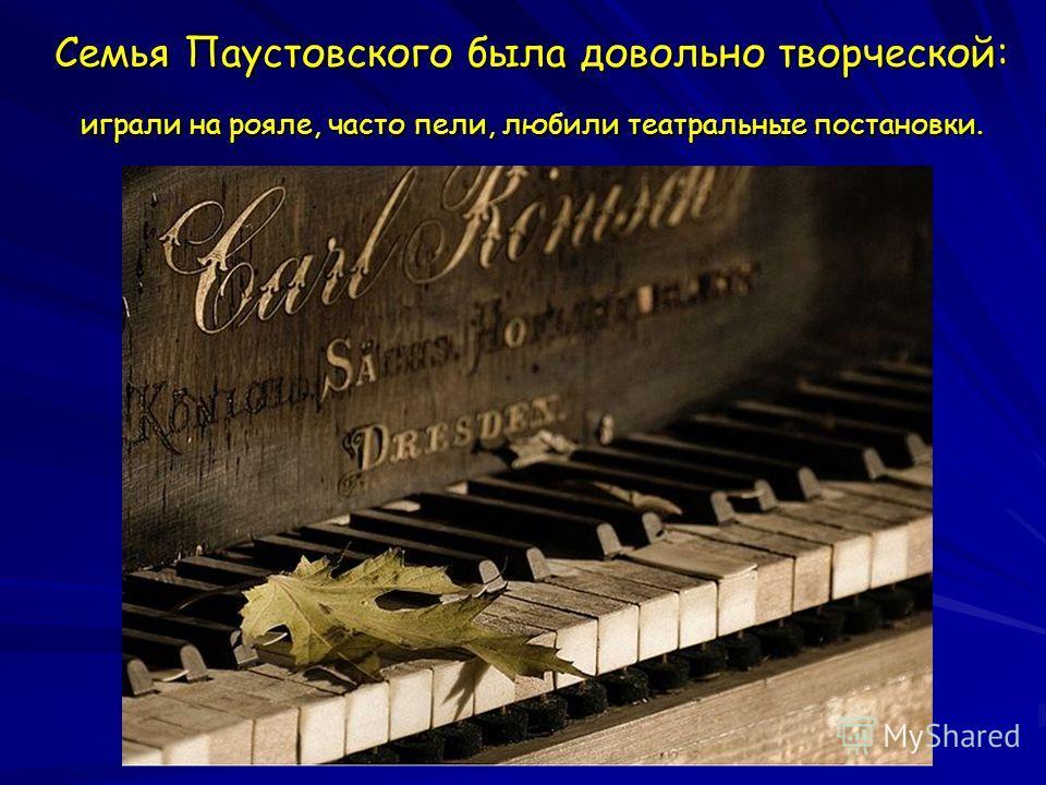 Семья Паустовского была довольно творческой: играли на рояле, часто пели, любили театральные постановки.