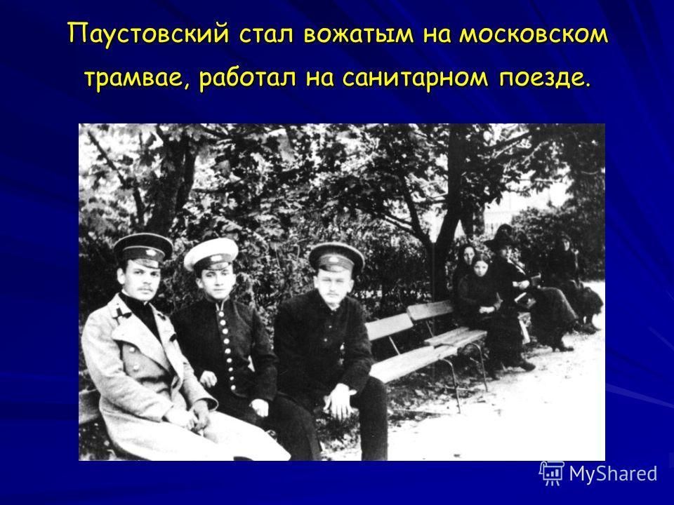 Паустовский стал вожатым на московском трамвае, работал на санитарном поезде.