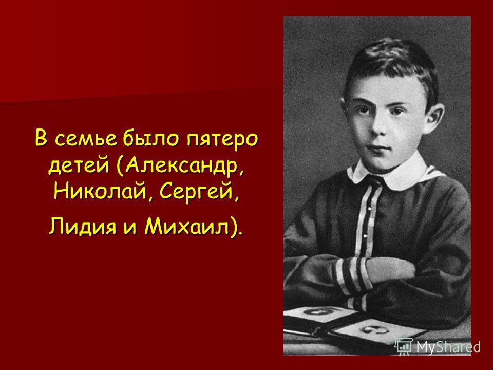 В семье было пятеро детей (Александр, Николай, Сергей, Лидия и Михаил).