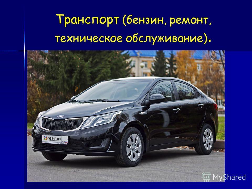Транспорт Транспорт (бензин, ремонт, техническое обслуживание).