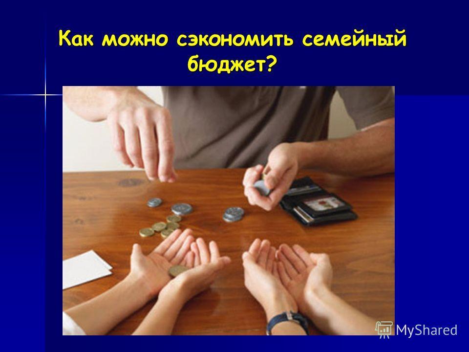 Как можно сэкономить семейный бюджет?