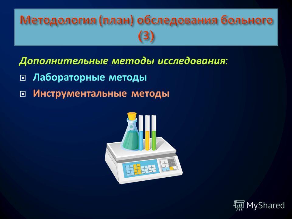 Дополнительные методы исследования : Лабораторные методы Инструментальные методы