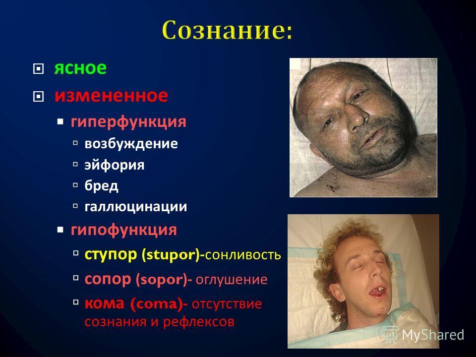 ясное измененное гиперфункция возбуждение эйфория бред галлюцинации гипофункция ступор (stupor)- сонливость сопор (sopor)- оглушение кома (coma)- отсутствие сознания и рефлексов