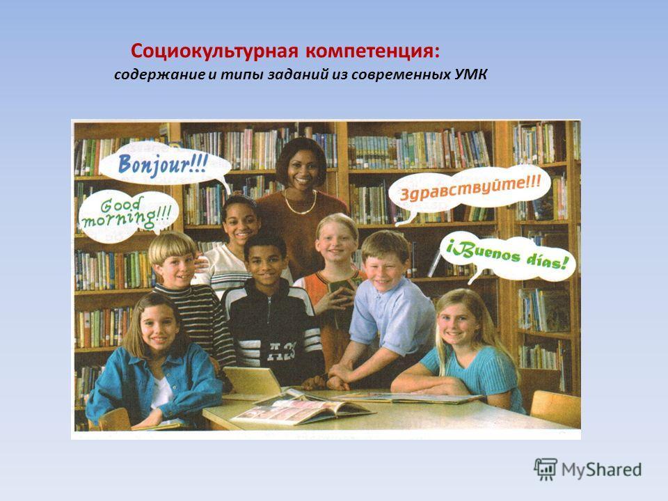 Социокультурная компетенция: содержание и типы заданий из современных УМК