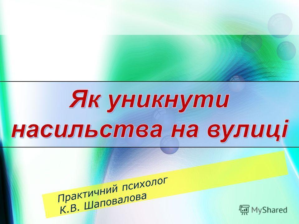 Практичний психолог К.В. Шаповалова