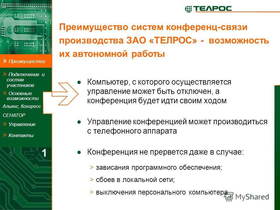 Компьютер, с которого осуществляется управление может быть отключен, а конференция будет идти своим ходом Управление конференцией может производиться с телефонного аппарата Конференция не прервется даже в случае: Преимущество систем конференц-связи п