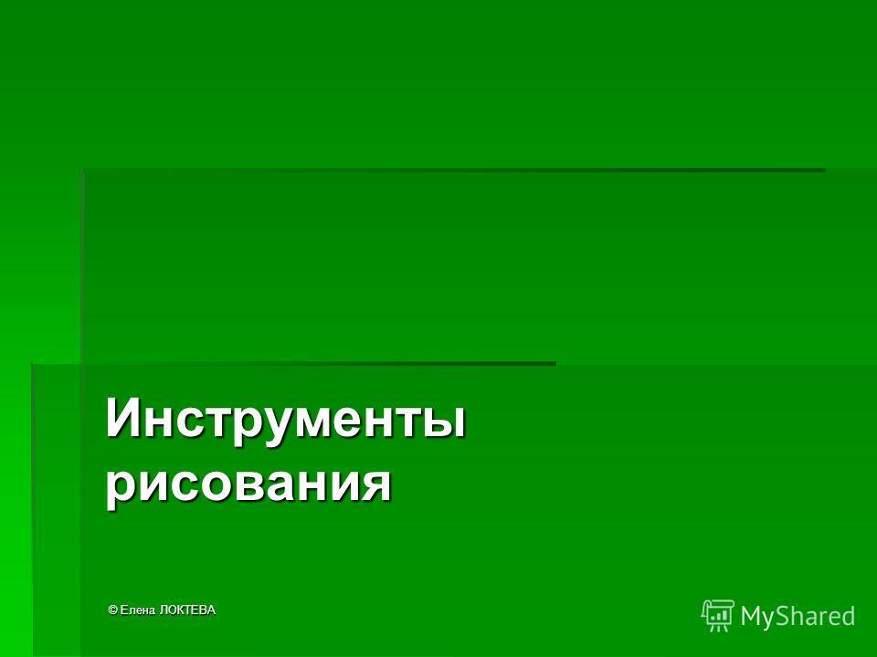 © Елена ЛОКТЕВА Инструменты рисования