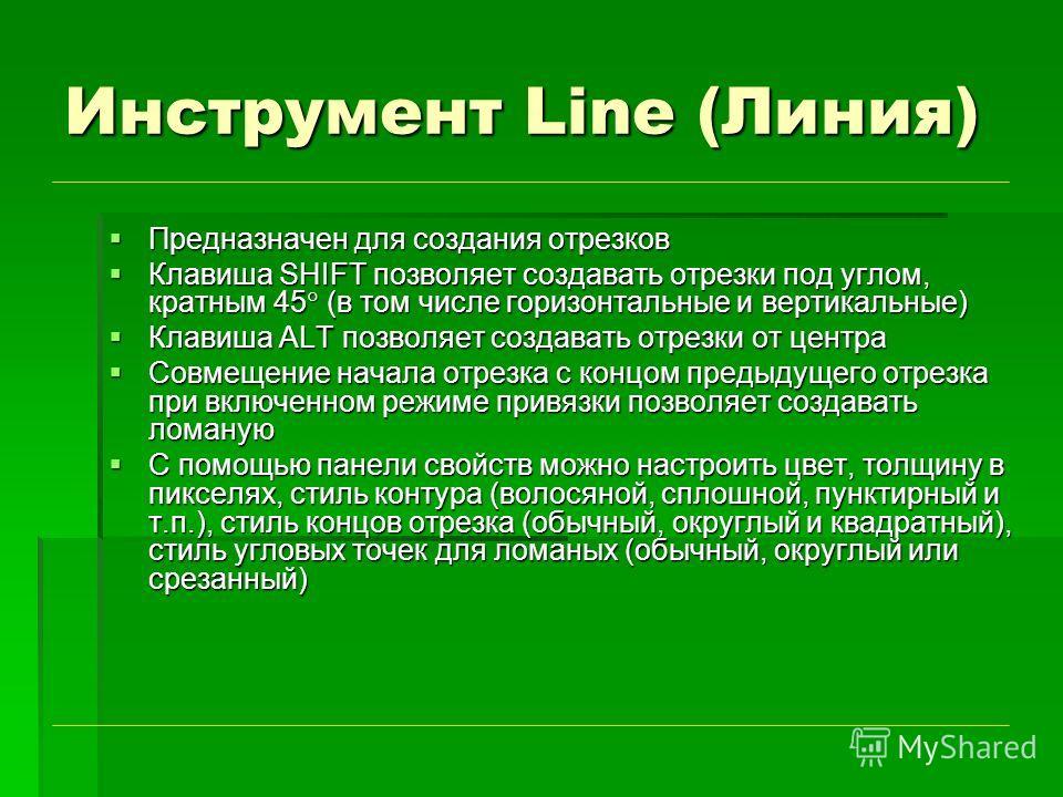 Инструмент Line (Линия) Предназначен для создания отрезков Предназначен для создания отрезков Клавиша SHIFT позволяет создавать отрезки под углом, кратным 45 (в том числе горизонтальные и вертикальные) Клавиша SHIFT позволяет создавать отрезки под уг