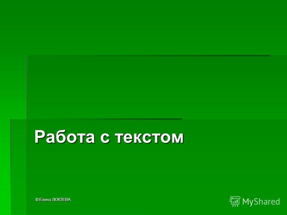 © Елена ЛОКТЕВА Работа с текстом