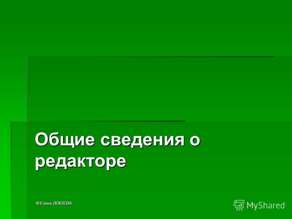 © Елена ЛОКТЕВА Общие сведения о редакторе