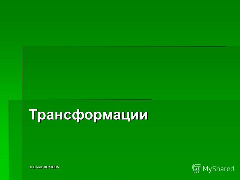 © Елена ЛОКТЕВА Трансформации