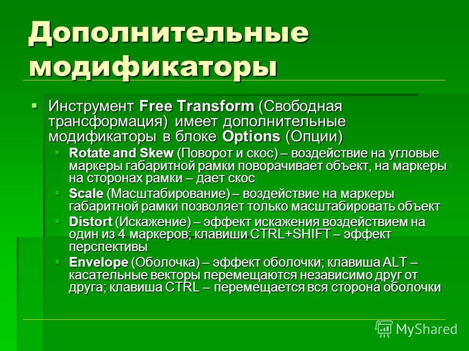 Дополнительные модификаторы Инструмент Free Transform (Свободная трансформация) имеет дополнительные модификаторы в блоке Options (Опции) Инструмент Free Transform (Свободная трансформация) имеет дополнительные модификаторы в блоке Options (Опции) Ro