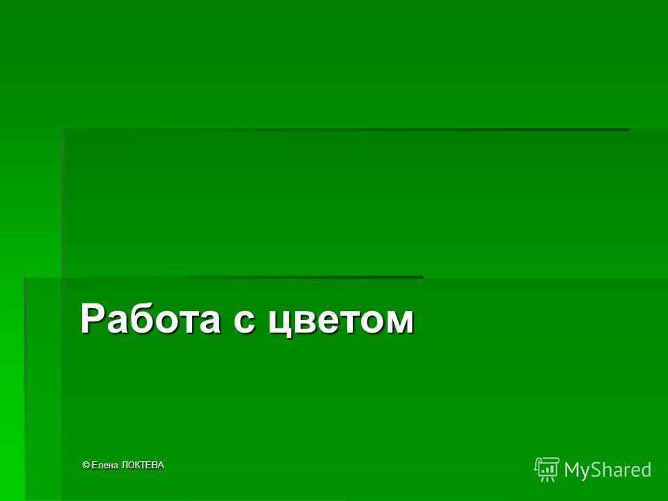 © Елена ЛОКТЕВА Работа с цветом
