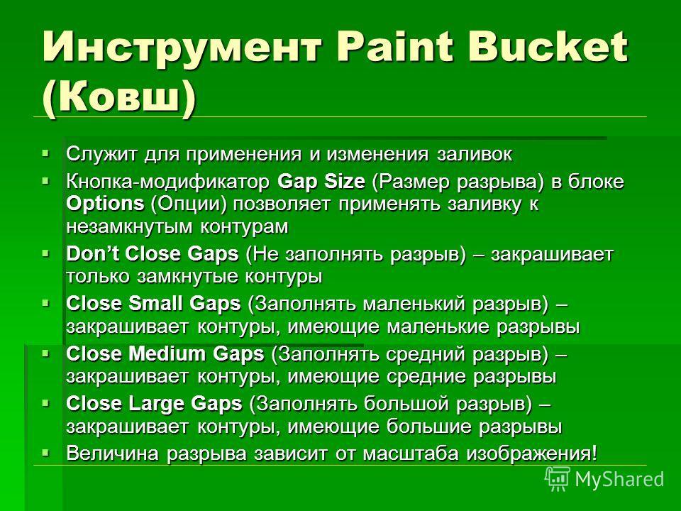 Инструмент Paint Bucket (Ковш) Служит для применения и изменения заливок Служит для применения и изменения заливок Кнопка-модификатор Gap Size (Размер разрыва) в блоке Options (Опции) позволяет применять заливку к незамкнутым контурам Кнопка-модифика