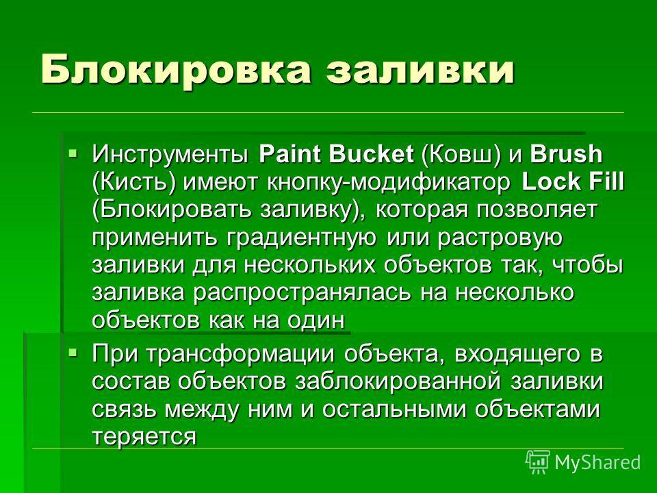 Блокировка заливки Инструменты Paint Bucket (Ковш) и Brush (Кисть) имеют кнопку-модификатор Lock Fill (Блокировать заливку), которая позволяет применить градиентную или растровую заливки для нескольких объектов так, чтобы заливка распространялась на