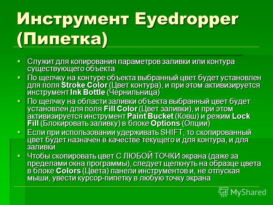 Инструмент Eyedropper (Пипетка) Служит для копирования параметров заливки или контура существующего объекта Служит для копирования параметров заливки или контура существующего объекта По щелчку на контуре объекта выбранный цвет будет установлен для п
