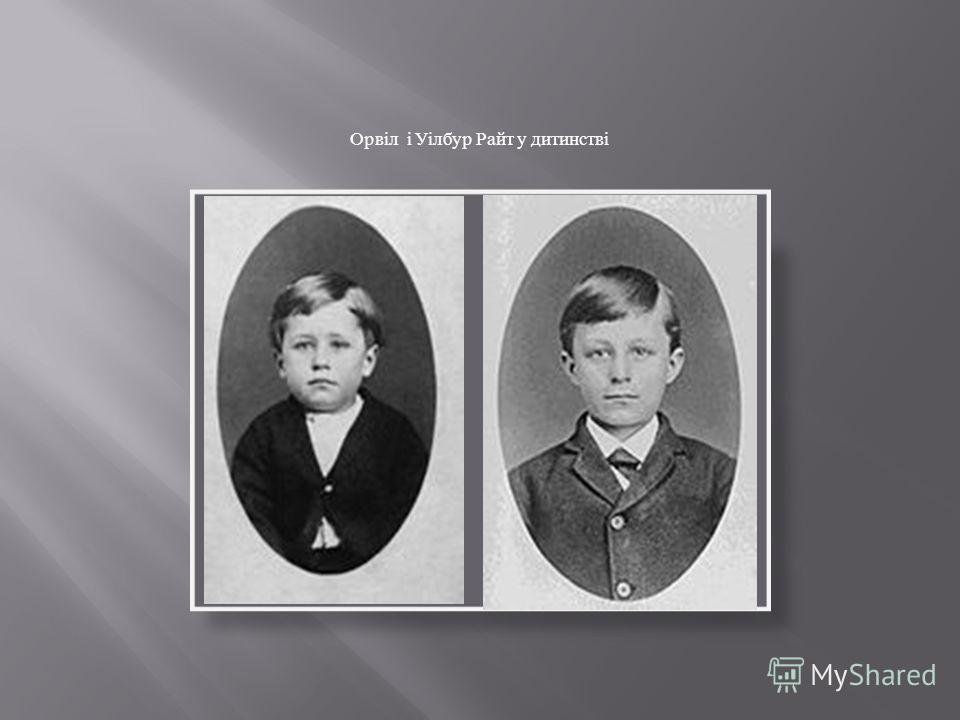 Орвіл і Уілбур Райт у дитинстві