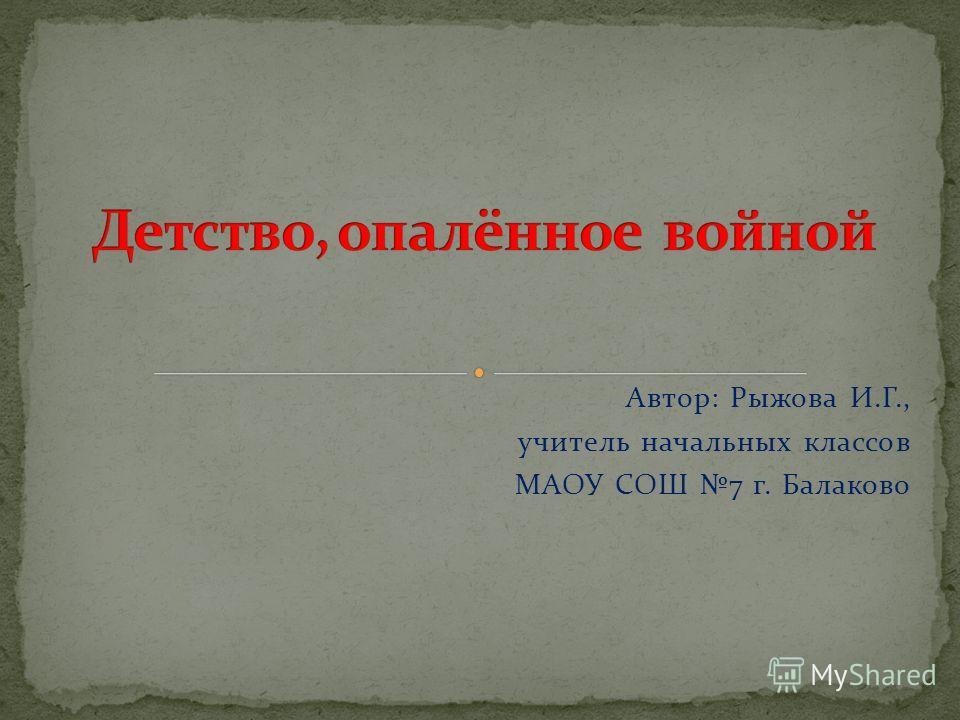 Автор: Рыжова И.Г., учитель начальных классов МАОУ СОШ 7 г. Балаково