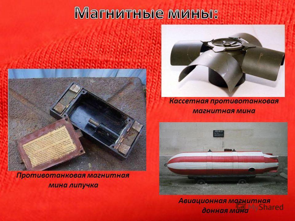 Кассетная противотанковая магнитная мина Противотанковая магнитная мина липучка Авиационная магнитная донная мина Магнитные мины.