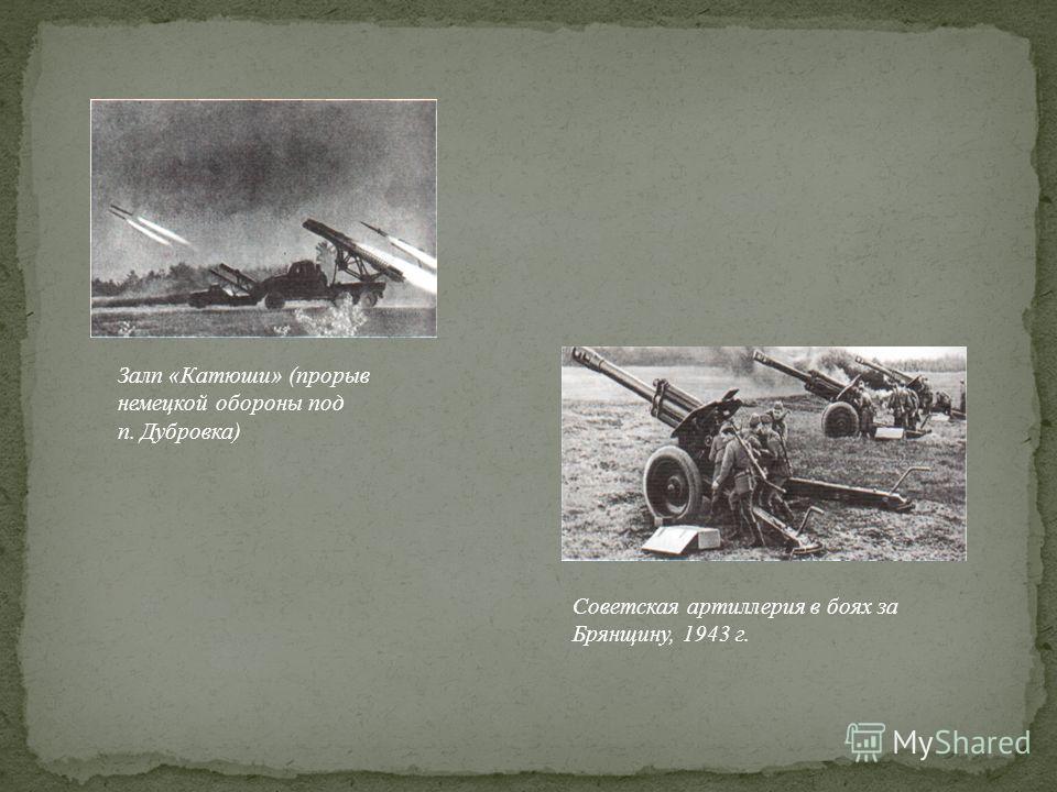 Залп «Катюши» (прорыв немецкой обороны под п. Дубровка) Советская артиллерия в боях за Брянщину, 1943 г.