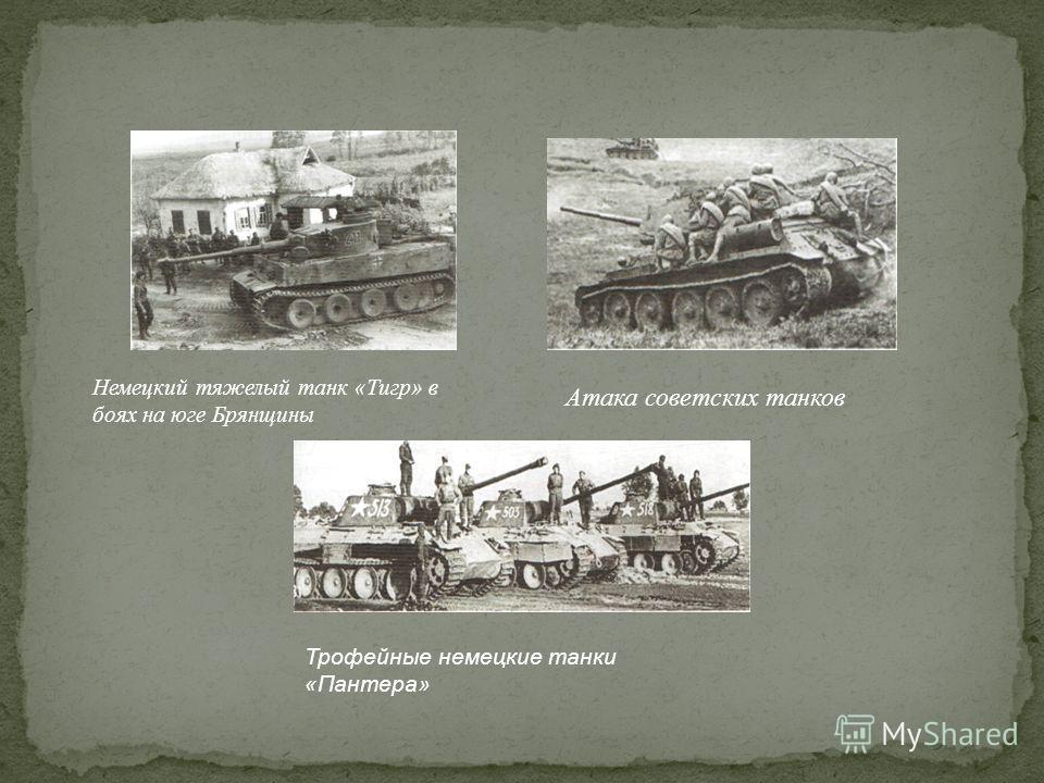 Немецкий тяжелый танк «Тигр» в боях на юге Брянщины Атака советских танков Трофейные немецкие танки «Пантера»