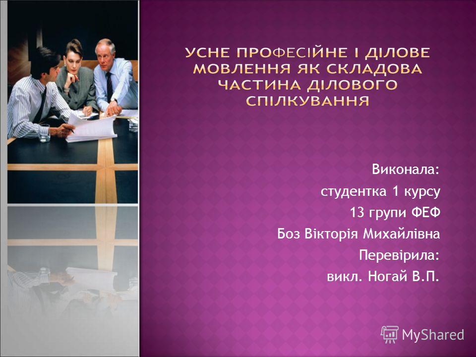 Виконала: студентка 1 курсу 13 групи ФЕФ Боз Вікторія Михайлівна Перевірила: викл. Ногай В.П.