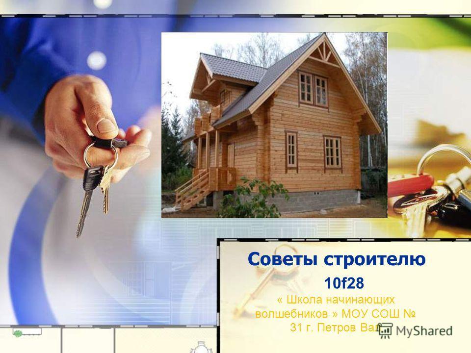 Советы строителю 10f28 « Школа начинающих волшебников » МОУ СОШ 31 г. Петров Вал