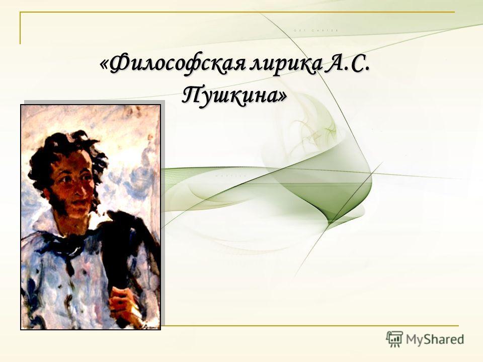 Философская лирика А.С. Пушкина» «Философская лирика А.С. Пушкина»