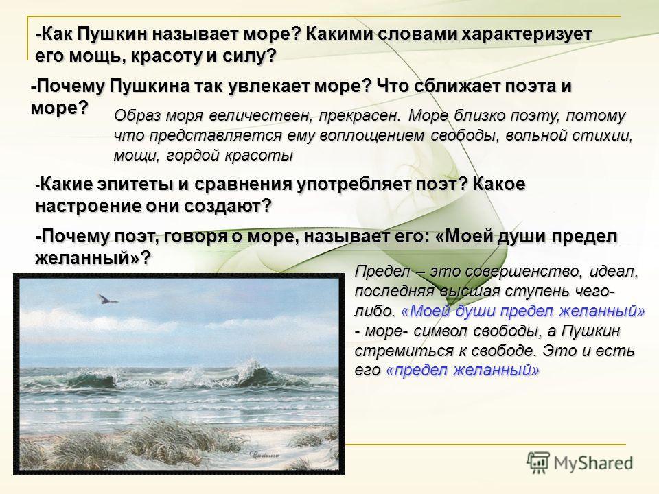-Как Пушкин называет море? Какими словами характеризует его мощь, красоту и силу? -Как Пушкин называет море? Какими словами характеризует его мощь, красоту и силу? -Почему Пушкина так увлекает море? Что сближает поэта и море? -Почему Пушкина так увле