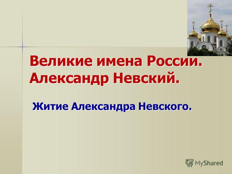 Великие имена России. Александр Невский. Житие Александра Невского. Житие Александра Невского.